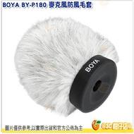 @3C 柑仔店@ BOYA BY-P180 麥克風防風毛套 防風罩 收音 抗噪 內置長度180mm