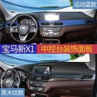 潯陽車品適用于寶馬X1改裝中控裝飾X2改裝X1儀表臺面板框碳纖紋裝飾木紋貼