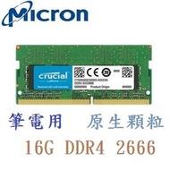 全新 含發票 代理商盒裝 美光 16G DDR4 2666 NB 原生顆粒 Micron 16GB RAM 筆記型電腦用 記憶體