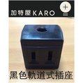 【KARO 加特屋】兩線軌道條專用軌道燈配件 軌道插座 黑色 (移動式電源插座) 搭配兩線軌道條使用