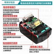 牧田 牧科 副廠 BL1830B 18V 4.0AH電池 附電量顯示 電鑽 砂輪機 電鋸 鏈鋸 電動工具6.0 電池