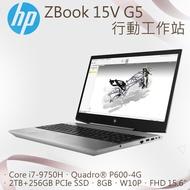 (商)HP ZBook 15V G5 (i7-9750H/8G/Quadro® P600-4G/2TB+256G PCIe/FHD/W10P/15.6)