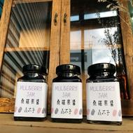 [叒木子]桑椹果醬