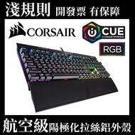 【現貨】【淺規則】海盜船 Corsair K70 MK2 RGB 紅軸 茶軸 青軸 銀軸 靜音紅軸 機械式鍵盤