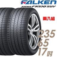 【FALKEN 飛隼】AZENIS FK510 SUV 高性能輪胎_二入組_235/65/17(FK510 SUV)