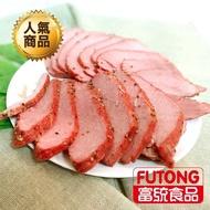 【富統食品★任選799即可出貨】切片即食!!黑胡椒腿肉/培根/火腿(270g/包)