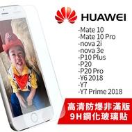 $99/件【2入組】HUAWEI 系列 2.5D 9H 高清防爆鋼化玻璃膜Mate 10 Pro