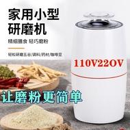110V臺灣美國磨粉機五谷雜糧打粉機中藥材粉碎超細研磨機器電磨機