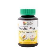 Krachai Plus | ขาวละออ กระชายพลัส กระชายขาวผสมเบต้ากลูแคนจากยีสต์ (60 แคปซูล)