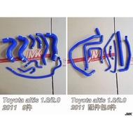 Toyota Altis 11年後矽膠水管
