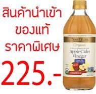 Apple Cider Vinegar แอปเปิ้ลไซเดอร์ แอปเปิ้ลไซเดอร์เวนิกา acv ขนาด 473 มล.