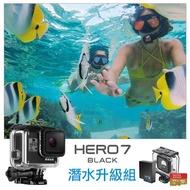 GoPro-HERO7 Black 潛水容量升級組