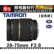 【聖佳】Tamron SP AF 28-75mm F/2.8 XR Di MACRO A09 公司貨 For Canon