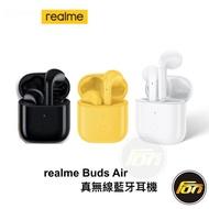 【公司貨】realme Buds Air 真無線藍牙耳機