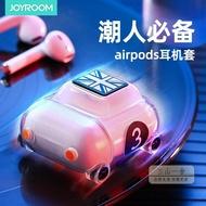 耳機套 airPods保護套耳機蘋果小汽車無線盒AirPods2超薄硅膠套airpod潮殼 三山一舍