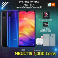 MBOCT19 รับcoinsคืนสูงสุด 1000 coins!! Xiaomi Redmi Note 7 3/32GB แถมหูฟัง และ ฟิมล์กระจก (ประกันร้าน 1 ปี) แถมหูฟัง