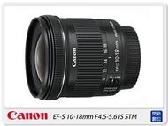 【領券現折,指定銀行卡10%回饋】Canon EF-S 10-18mm F4.5-5.6 IS STM(10-18,公司貨)