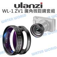 【中壢NOVA-水世界】ULANZI WL-1【SONY ZV1 外接廣角鏡頭套組 ZV-1】廣角 微距 52mm