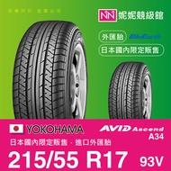 YOKOHAMA 215/55/R17 BluEarth A34 ㊣日本橫濱原廠製境內販售限定㊣平行輸入外匯胎
