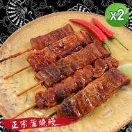 【老爸ㄟ廚房】日式蒲燒鰻魚串(150g/5串/包 共2包)