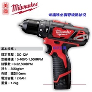EJ工具《附發票》美國 Milwaukee 美沃奇 M12 BPD-202C 12V 震動電鑽 雙鋰電 全配