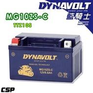 【藍騎士電池】MG10ZS-C等同YUASA湯淺TTZ10S與GTZ10S-BS(重機機車專用電池.MG7A-BS-C加強版電池)