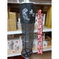【虎幻】戰鬥蝦網 + 網袋 + 自重棒。超優惠價650元。白鐵蝦網