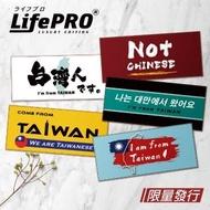【LifePRO】iTAIWAN我愛台灣系列貼紙組(行李箱貼紙 台灣製造 防水 識別)