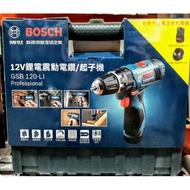 【好市多全新品】BOSCH 博士 12V鋰電震動電鑽起子機 含電池+充電器 電鑽起子  (未附鑽頭) / COSTCO