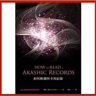 【現貨】如何解讀阿卡西紀錄 進入靈魂旅程的檔案 琳達 豪兒 黃裳元吉