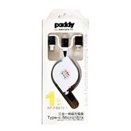 paddy 台菱 AP-FB816-1 三合一伸縮充電線 傳輸線 1m iphone Type-c Micro