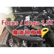 Focus / Kuga 廢油回收桶 /廢氣回收 [快拆式]