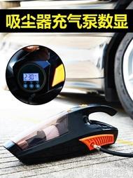 免運 車載吸塵器車內汽車用大功率充氣泵洗車機家用小型專用  雙11購物節