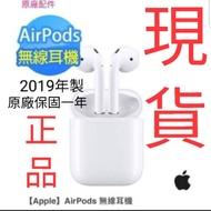 【現貨正品】AirPods 2 蘋果原廠公司貨 藍牙耳機 Apple原廠保固 全新未拆 台北台中可面交自取