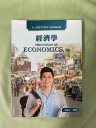 經濟學 PRINCIPLES OF ECONOMICS, 9e