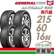 【General Tire 將軍】ALTIMAX GS5 舒適操控輪胎_四入組_215/60/16(車麗屋)
