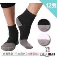 【LIGHT & DARK】回饋12入-MIT抗菌除臭竹炭運動襪(超值12雙組-129)