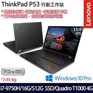 Lenovo ThinkPad P53 15.6吋商務工作站筆電 (i7-9750H/16G/512G PCIe SSD/T1000_4G/Win10 Pro/三年保固)