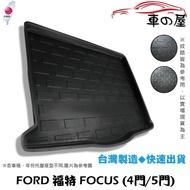 {現貨} 後車廂托盤 福特 FOCUS 4門 5門 台灣製 防水托盤 立體托盤 後廂墊 一車一版 專車專用