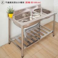 不鏽鋼流理台水槽架 [雙槽/長100cm] 流理台 洗手槽 水槽 洗碗槽【JL精品工坊】