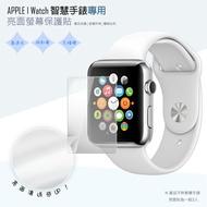 亮面螢幕保護貼 Apple 蘋果 i Watch/Series 2 智慧手錶 保護貼 1.65吋 42mm【一組三入】軟性 亮貼 亮面貼 保護膜