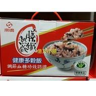 [億万小舖#482] ❇預購❇ Costco代購 NAMCHOW 南僑膳纖熟飯 健康多穀飯 200公克X10入