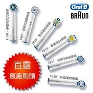 百靈 歐樂B Oral-B 電動牙刷 原廠刷頭 EB17 EB18 EB20 EB25 EB50 EB60 EB417