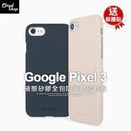 贈貼 液態殼 Google Pixel3 *5.5吋 硅膠 手機殼 矽膠 保護套 防摔 軟殼 手機套 保護殼 A10X2
