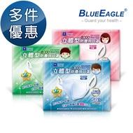 藍鷹牌 NP-3DES台製兒童立體型防塵口罩 6~10歲 一體成型款 (藍/綠/粉) 50片x1盒 多件優惠中
