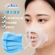 台灣出貨 現貨 口罩支撐架 3D立體口罩支架 防悶口罩支架 口罩立體支架 避免口鼻接觸 支撐架 可重複使用 人魚朵朵