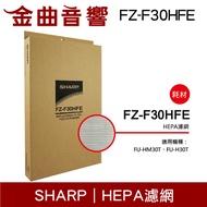 SHARP 夏普  FZ-F30HFE HEPA濾網 FU-HM30T FU-H30T用 |金曲音響