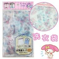 美樂蒂 日本大創 洗衣袋 洗衣網 貼身衣物 網袋 濾水袋 583817