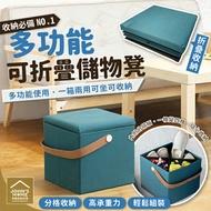 多功能可折疊儲物凳 附提把分格收納凳 帶蓋擱腳凳 置物箱矮凳 穿鞋凳 小板凳 沙發凳 凳子【ZI0512】《約翰家庭百貨