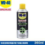 WD-40 SPECIALIST 快乾型精密電器(電子接點)清潔劑360ml